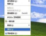 XP系统调节桌面图标大小的操作步骤