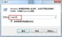 Win7系统经常死机并提示资源管理器已停止工作的解决方法