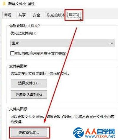 Win10系统创建透明文件夹的方法