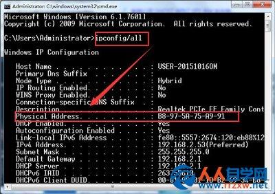 电脑MAC物理地址的查看方法