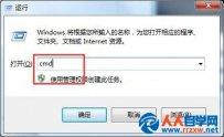 如何获取电脑MAC地址