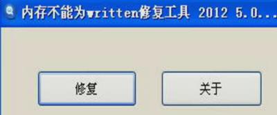 绝地求生提示内存不能为written怎么办