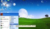 WinXP系统电脑鼠标移动慢怎么办