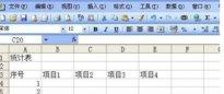 Excel表格如何设置自动保存数据