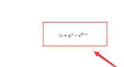 PPT插入数学公式的方法