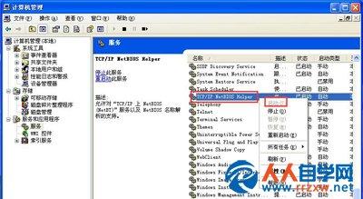 XP系统电脑本地连接消失的恢复方法