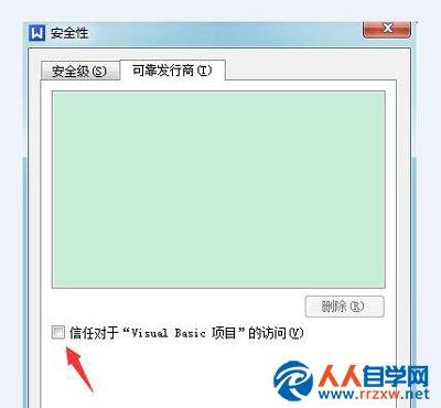 WPS运行时提示无法初始化Visual Basic环境的解决办法