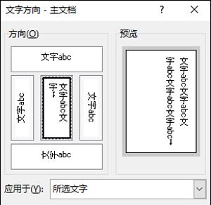 word文档把横排文字变为竖排文字的操作方法