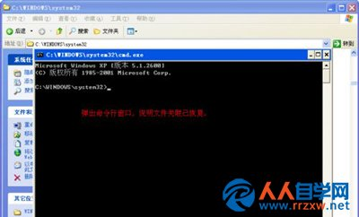 WinXP系统打不开exe文件的解决方法