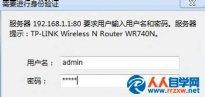 Win7系统设置TP-Link无线路由器的操作方法