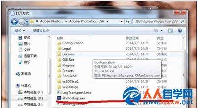 电脑打不开PSD文件的解决方法