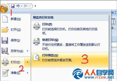 Excel表格打印预览使用方法