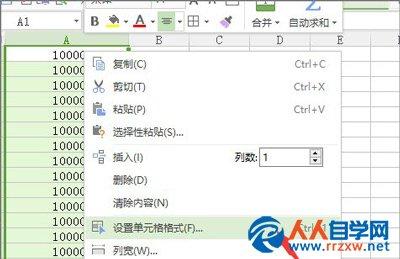 WPS表格设置电话号码格式的方法