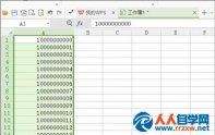 WPS表格设置电话号码格式的操作方法