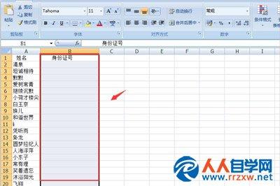 Excel表格输入较多数字就变成乱码的解决方法