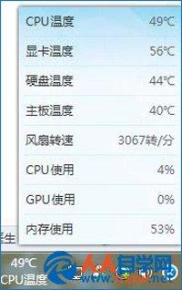 鲁大师查看CPU散热风扇转速的方法