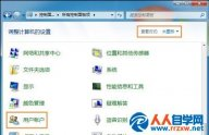 Win7系统给用户帐户设置为管理员账号的方法