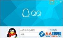 腾讯QQ经常出现掉线问题的解决方法