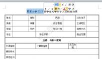 word2010浮动工具栏怎么关闭