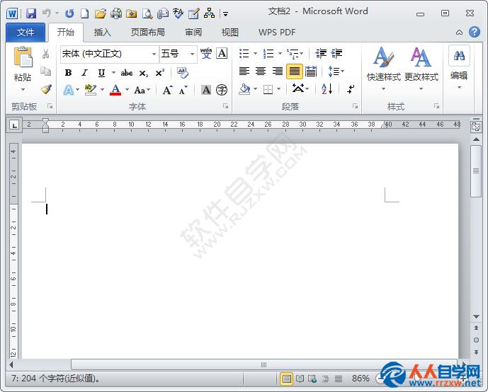 新建word2010文档步骤