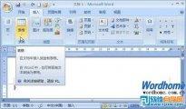 Word2007使用内置表格模板创建表格