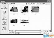 在文档中将图片以链接的方式插入