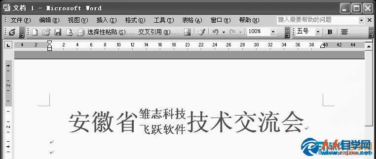 巧妙制作Wword的联合文件头_软件自学网