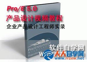 Pro/E5.0产品设计视频教程_人人自学网