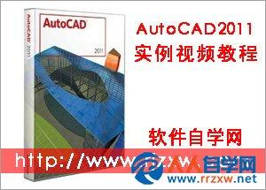 AutoCAD2011机械视频教程_人人自学网