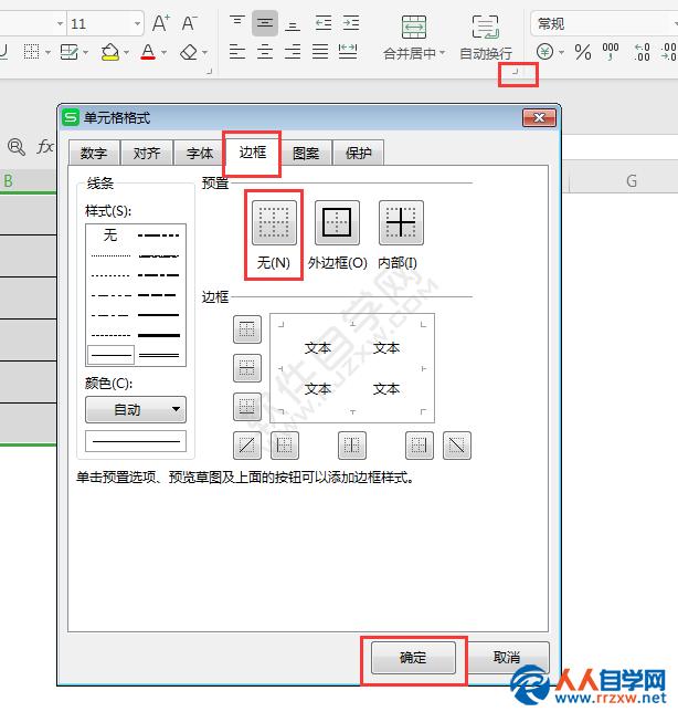 WPS表格中怎么把单元格线框设置无框线