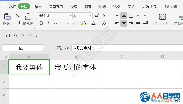 wps单元格内容怎么改字体