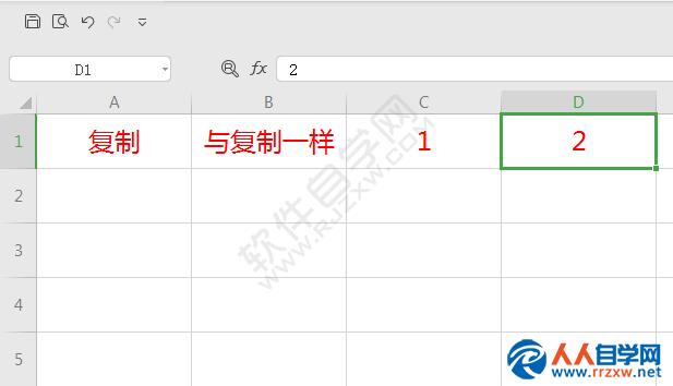 wps表格中的格式刷怎么用