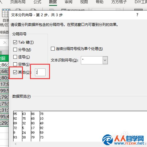 Excel如何将指定符号之间的数据分列提取出来