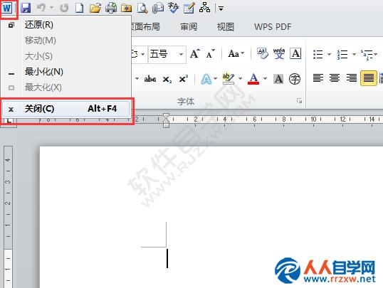 Word2010关闭软件的使用方法