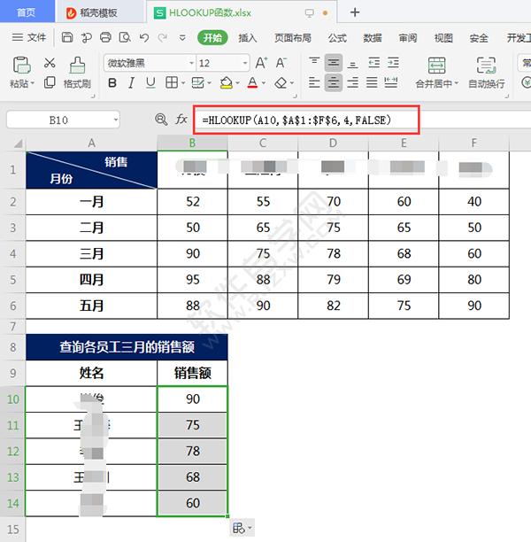 WPS中HLOOKUP函数怎么用
