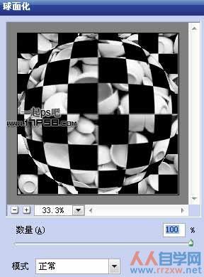 Photoshop制作支离破碎的球体效果