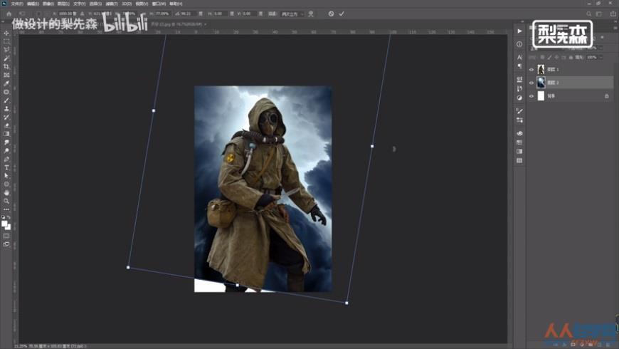 Photoshop制作冷色风格的电源海报教程