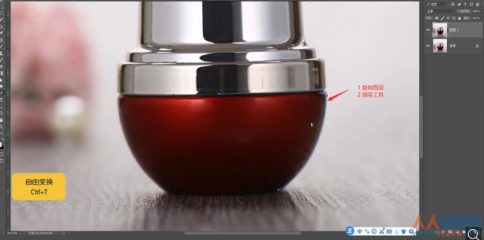 Photoshop给化妆品瓶子后期精修