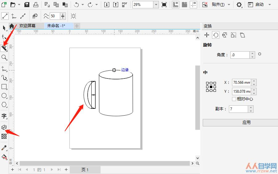 图 5:立体化杯把
