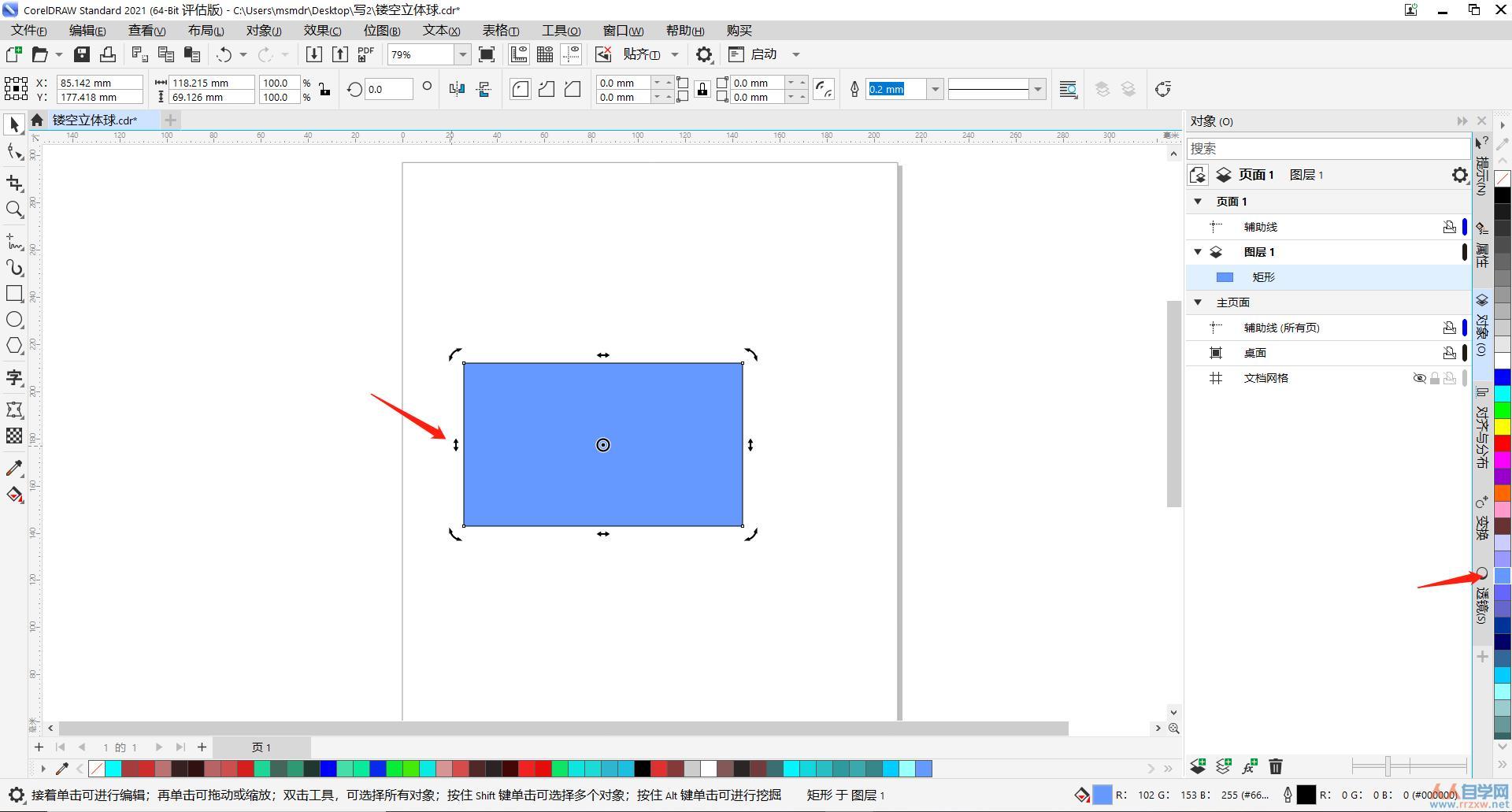 图1:绘制矩形