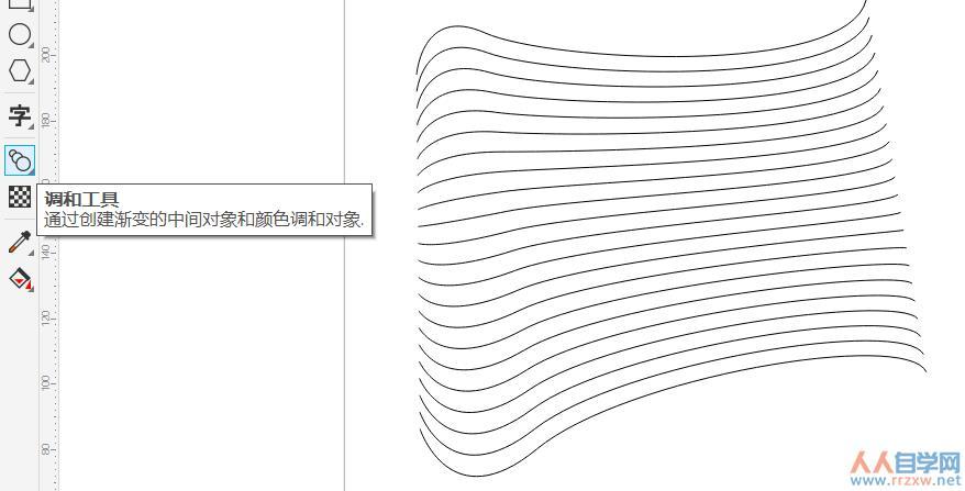 图2:添加调和效果