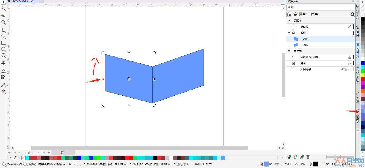 图2:绘制第二个矩形