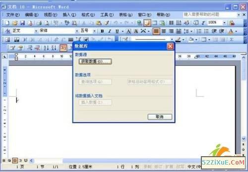 在Word中插入Access、SQL数据库数据