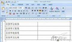 Word2007表格制作多行合一文件头