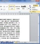 """在Word2010中使用""""定位""""功能快速翻页"""