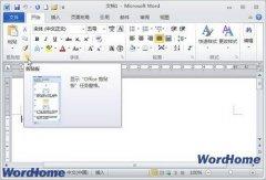 在Word2010中取消显示Office剪贴板图标