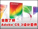 AdobeIllustratorCS3的优越改进