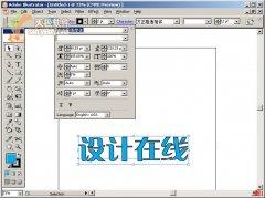 IllustratorCS2体验:方便的全新控制面板