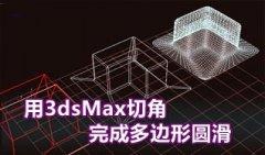 3dsMax中用切角完成多边形圆滑的方法