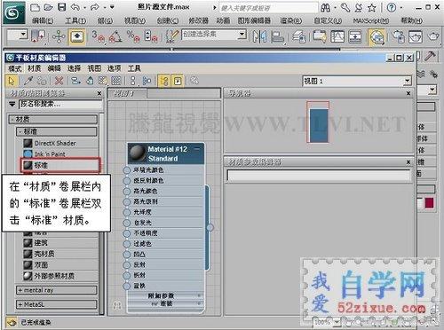 3ds max基础_3ds max基础材质初学必读双面纸张_人人自学网